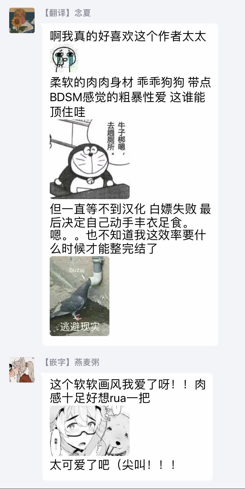[Otosan no Kurorekishi (Maemukina Do M)]  Wanwan Otou-san   犬系爸爸 01-02 [Chinese] [拾荒者汉化组] [Digital] 41