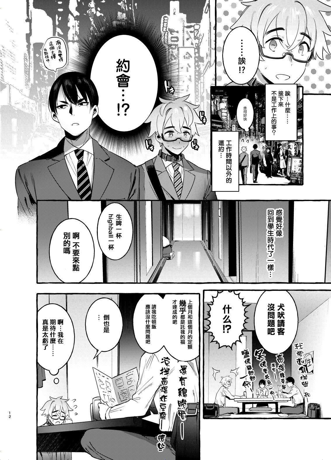 [Otosan no Kurorekishi (Maemukina Do M)]  Wanwan Otou-san   犬系爸爸 01-02 [Chinese] [拾荒者汉化组] [Digital] 52