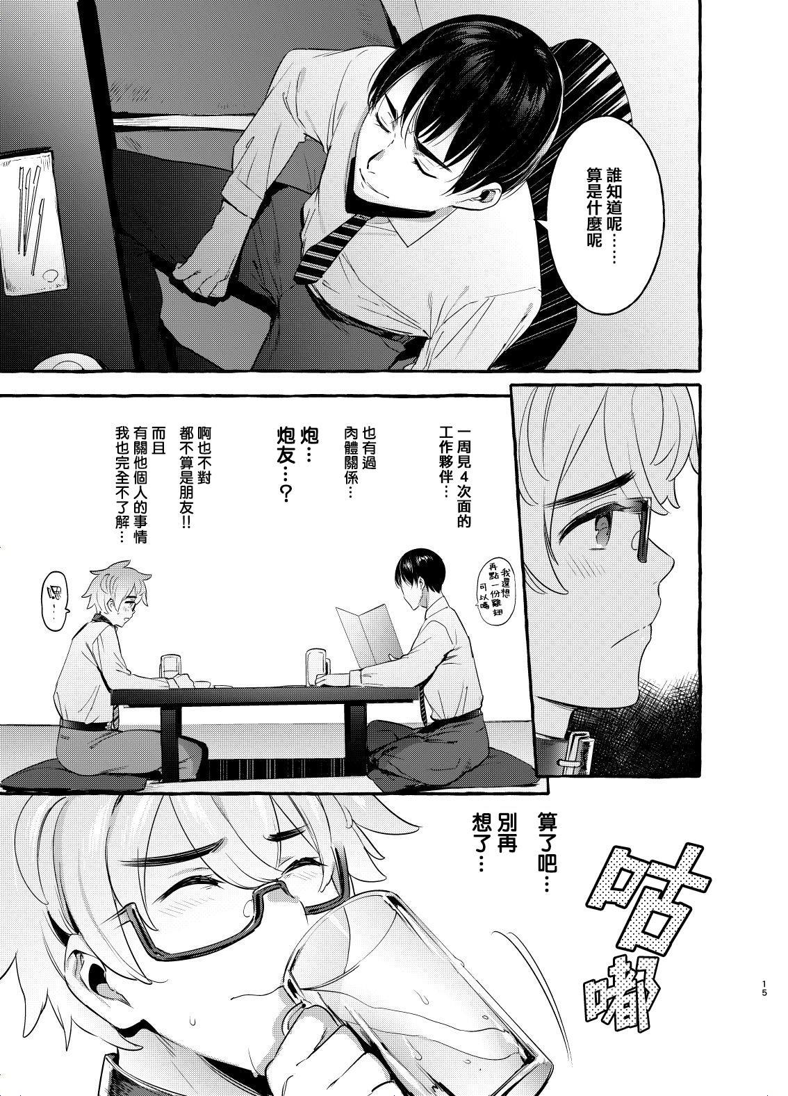 [Otosan no Kurorekishi (Maemukina Do M)]  Wanwan Otou-san   犬系爸爸 01-02 [Chinese] [拾荒者汉化组] [Digital] 55