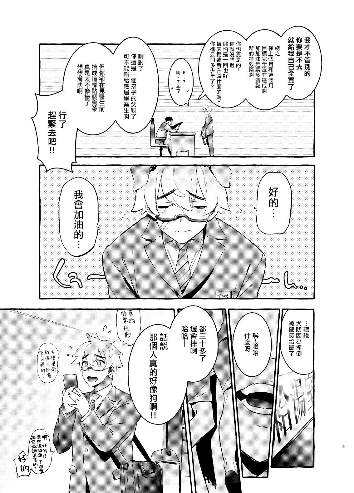 [Otosan no Kurorekishi (Maemukina Do M)]  Wanwan Otou-san   犬系爸爸 01-02 [Chinese] [拾荒者汉化组] [Digital] 5