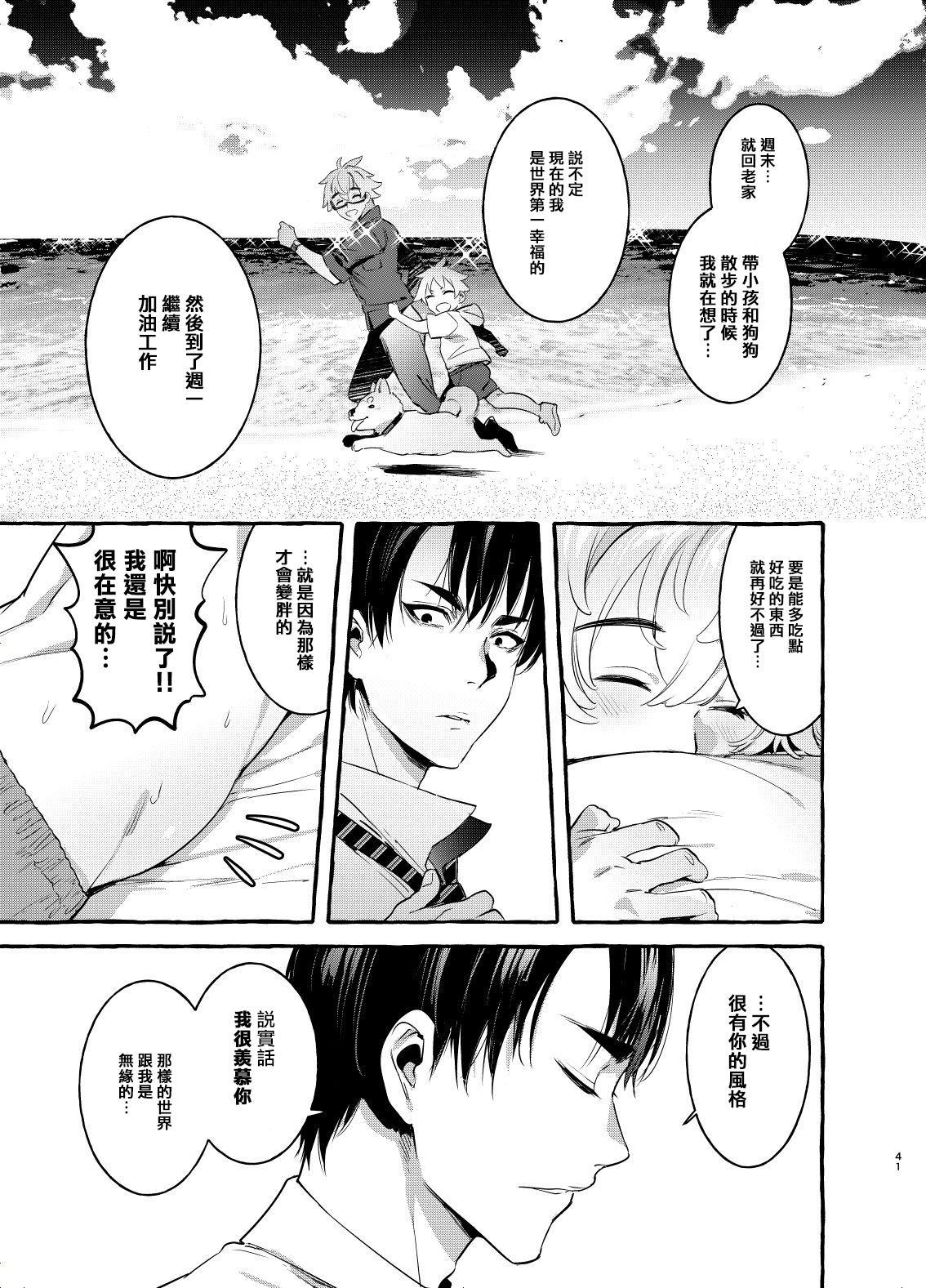 [Otosan no Kurorekishi (Maemukina Do M)]  Wanwan Otou-san   犬系爸爸 01-02 [Chinese] [拾荒者汉化组] [Digital] 81