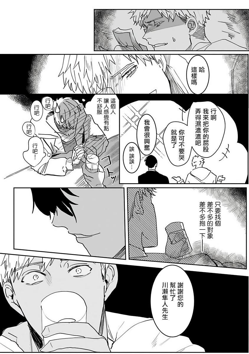 Tora no Ejiki   以身饲虎 1-3 10