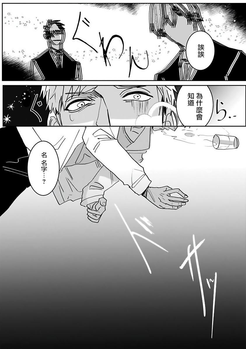 Tora no Ejiki   以身饲虎 1-3 11