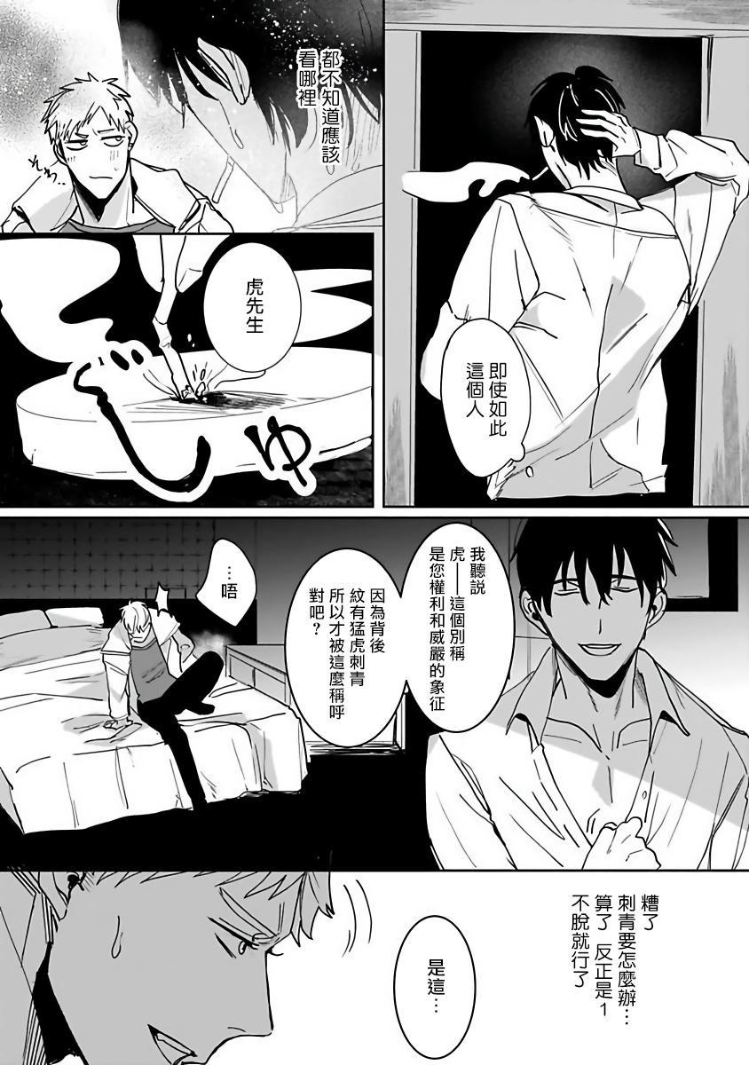Tora no Ejiki   以身饲虎 1-3 13