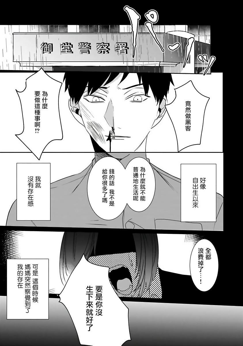 Tora no Ejiki   以身饲虎 1-3 60