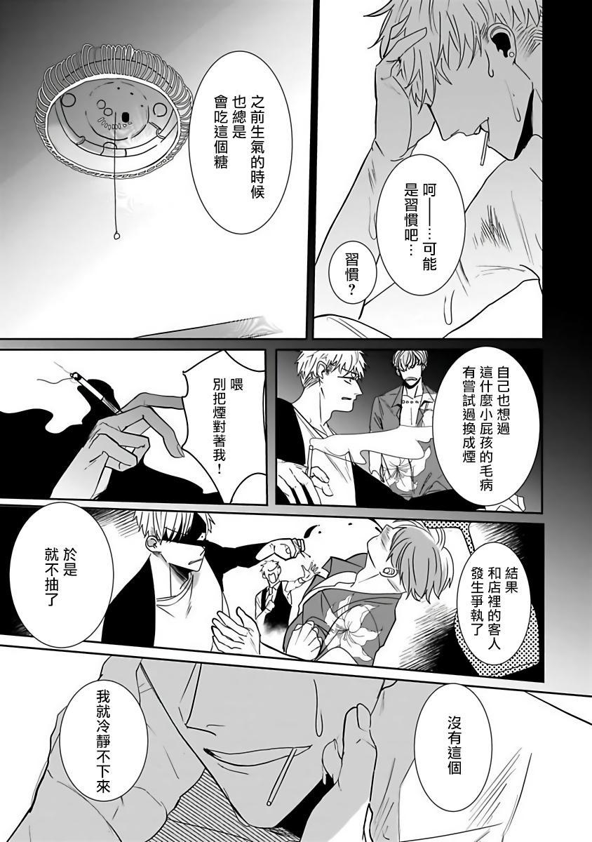 Tora no Ejiki   以身饲虎 1-3 64