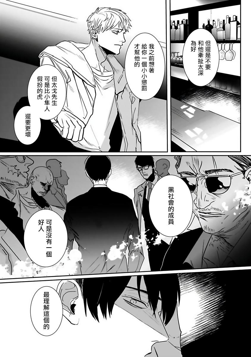 Tora no Ejiki   以身饲虎 1-3 70