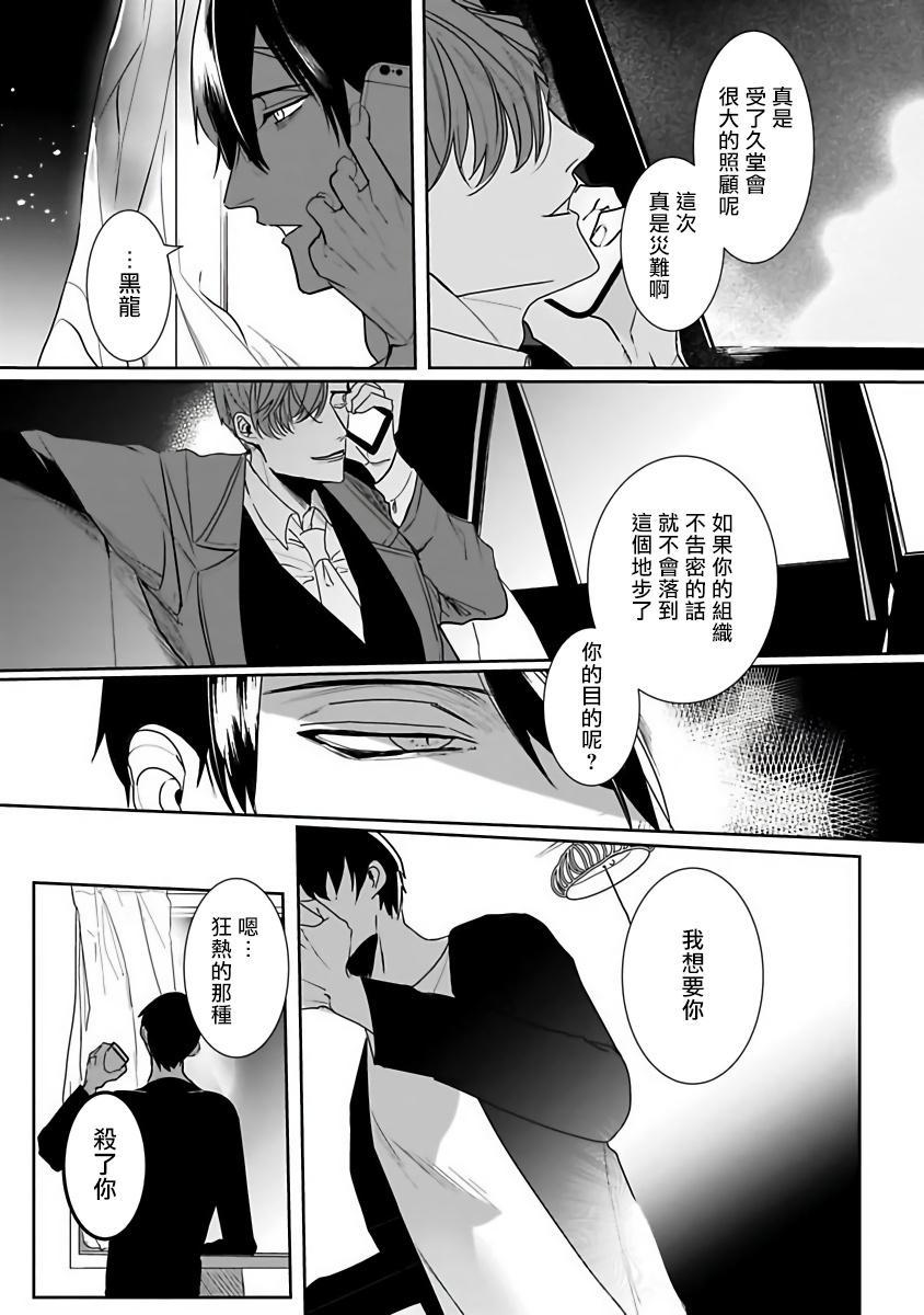 Tora no Ejiki   以身饲虎 1-3 80