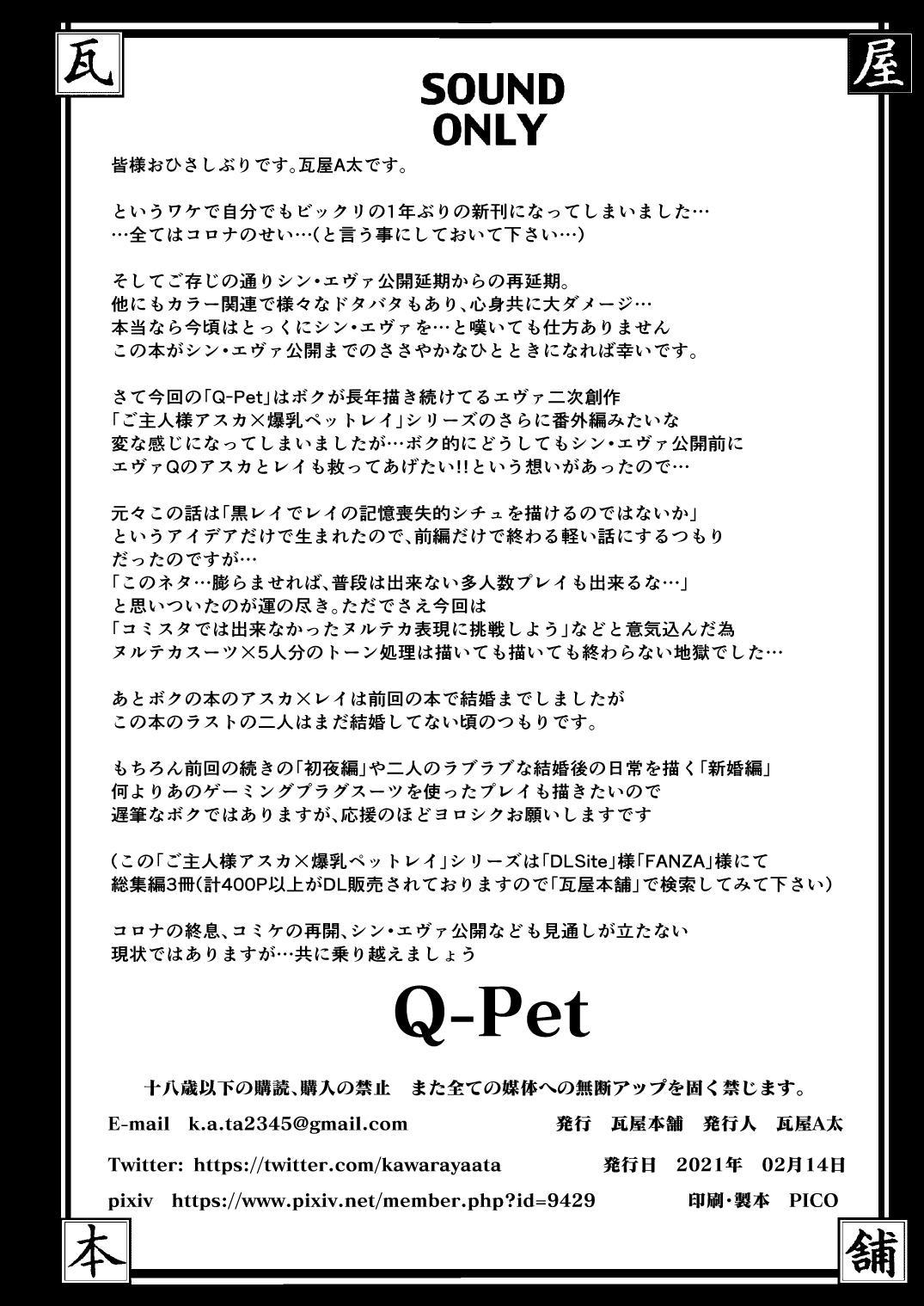 Q-Pet 54