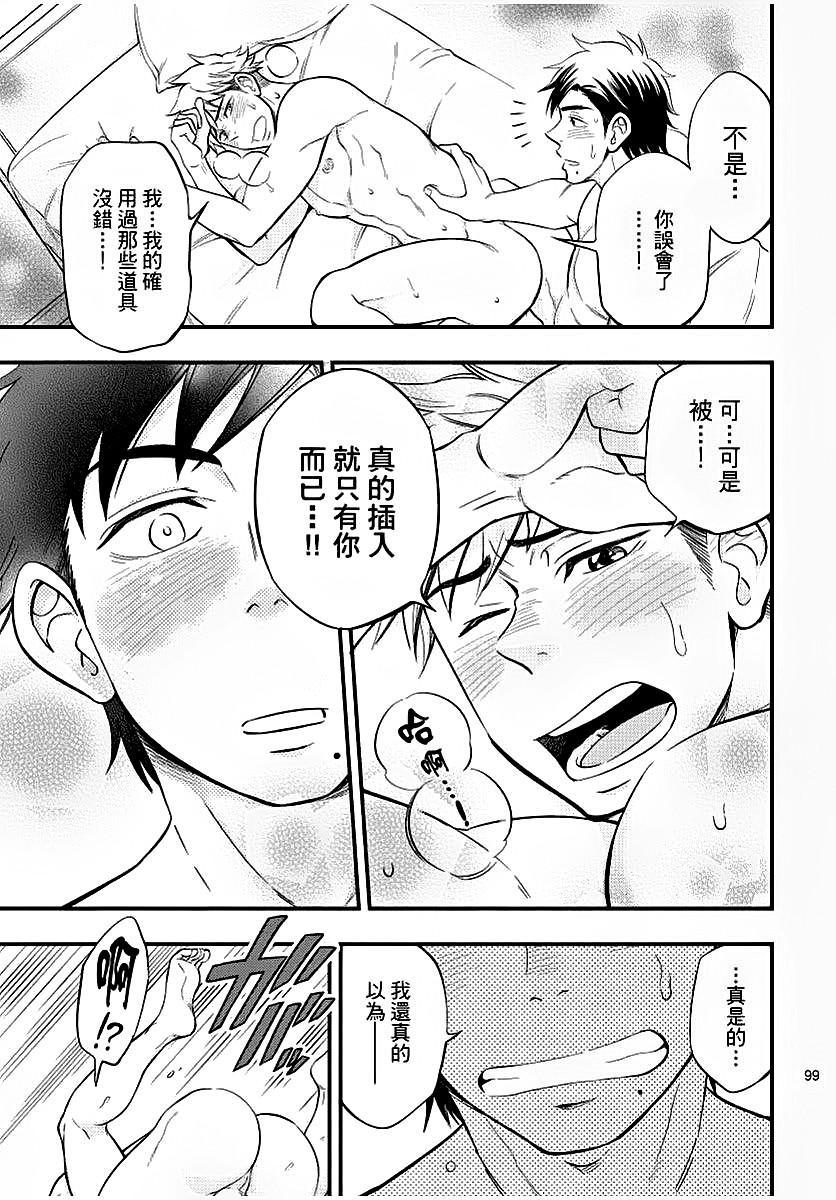 Osananajimi ga Yatteru no o Nozokimi Shichaimashita 99