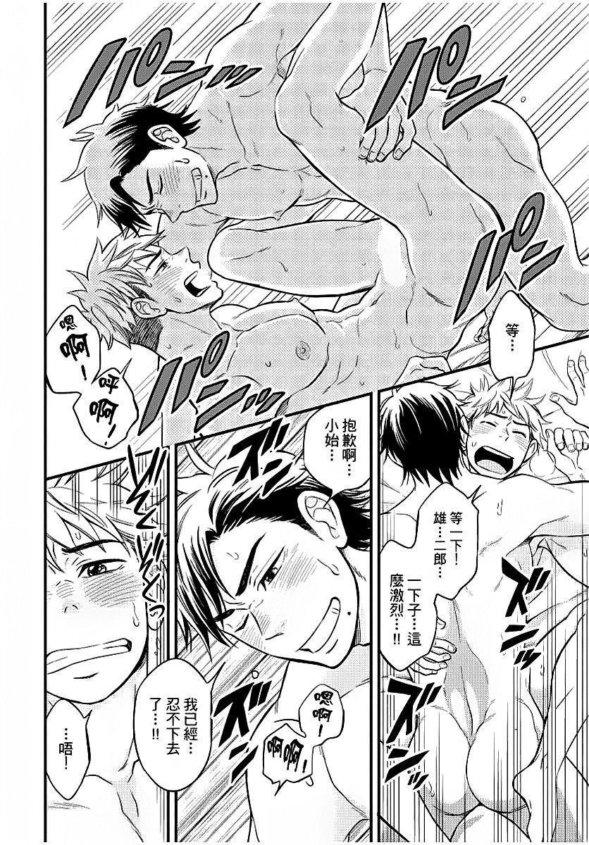 Osananajimi ga Yatteru no o Nozokimi Shichaimashita 100
