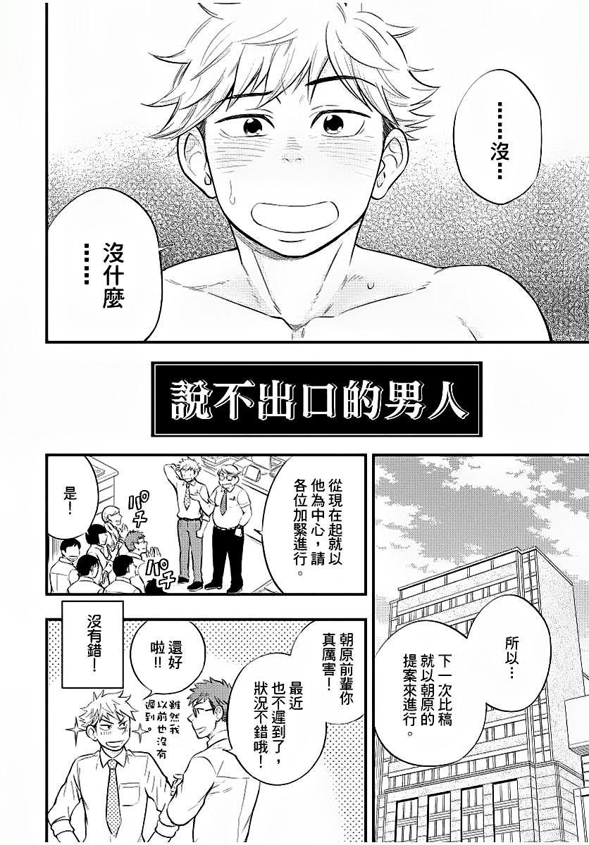 Osananajimi ga Yatteru no o Nozokimi Shichaimashita 104