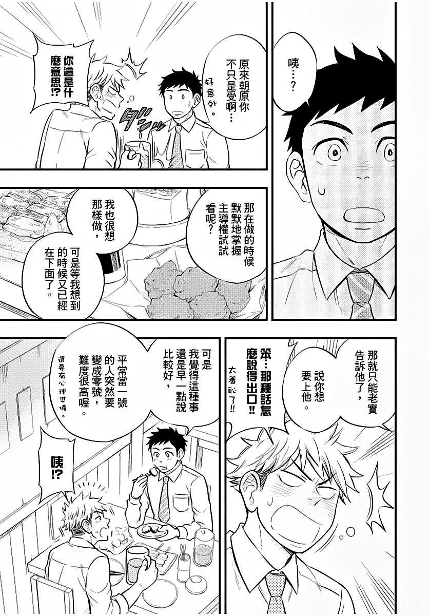 Osananajimi ga Yatteru no o Nozokimi Shichaimashita 107
