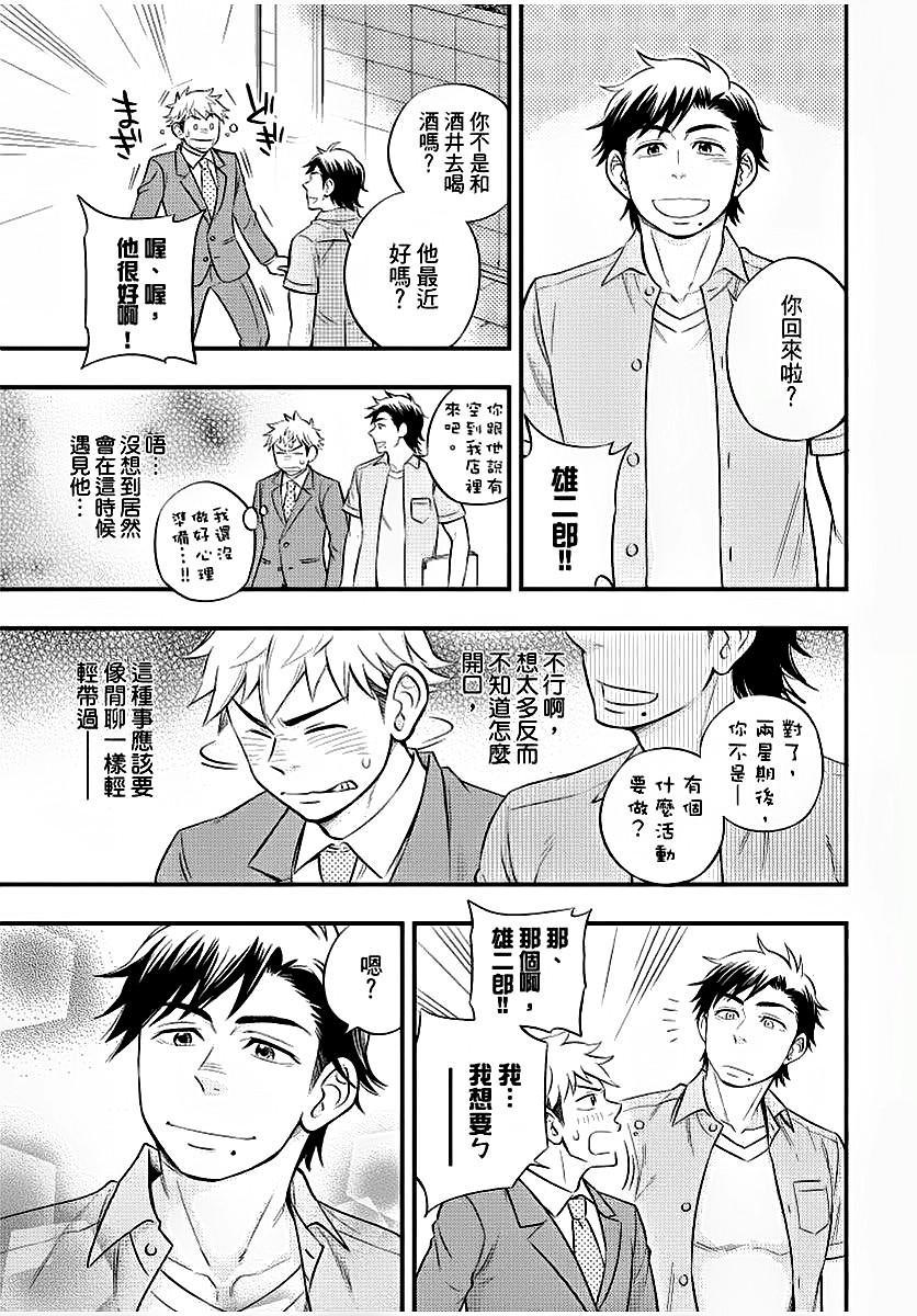Osananajimi ga Yatteru no o Nozokimi Shichaimashita 109
