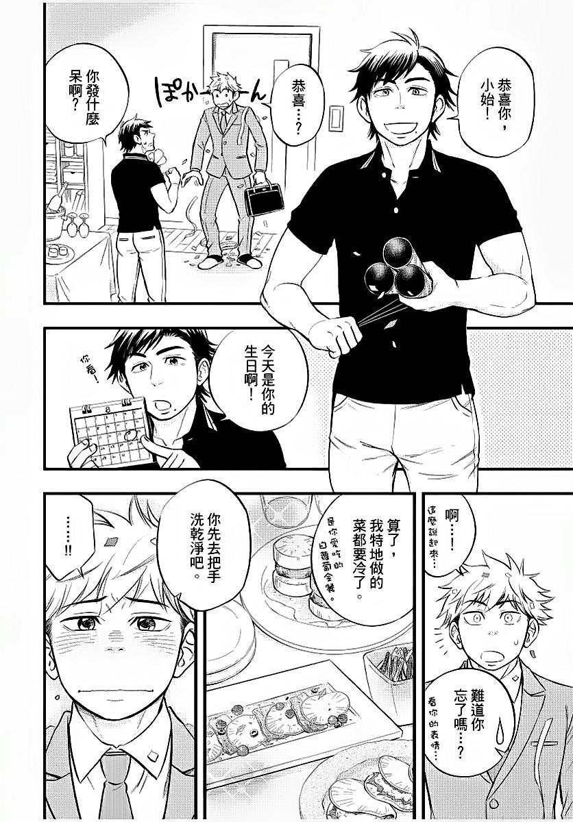 Osananajimi ga Yatteru no o Nozokimi Shichaimashita 112