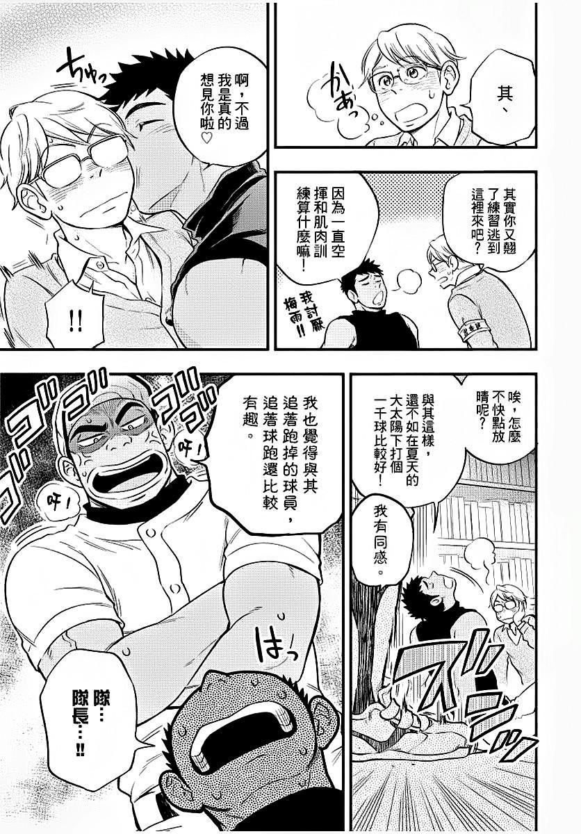 Osananajimi ga Yatteru no o Nozokimi Shichaimashita 129