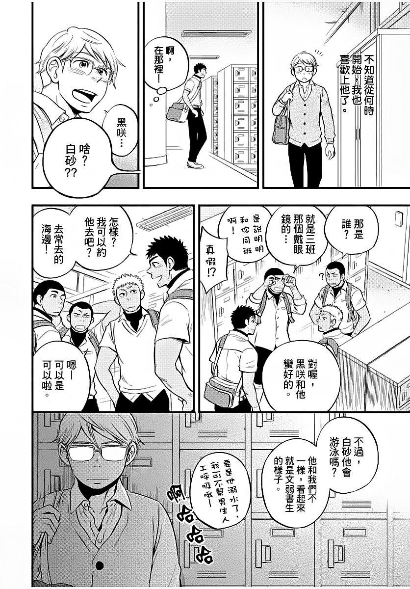 Osananajimi ga Yatteru no o Nozokimi Shichaimashita 132