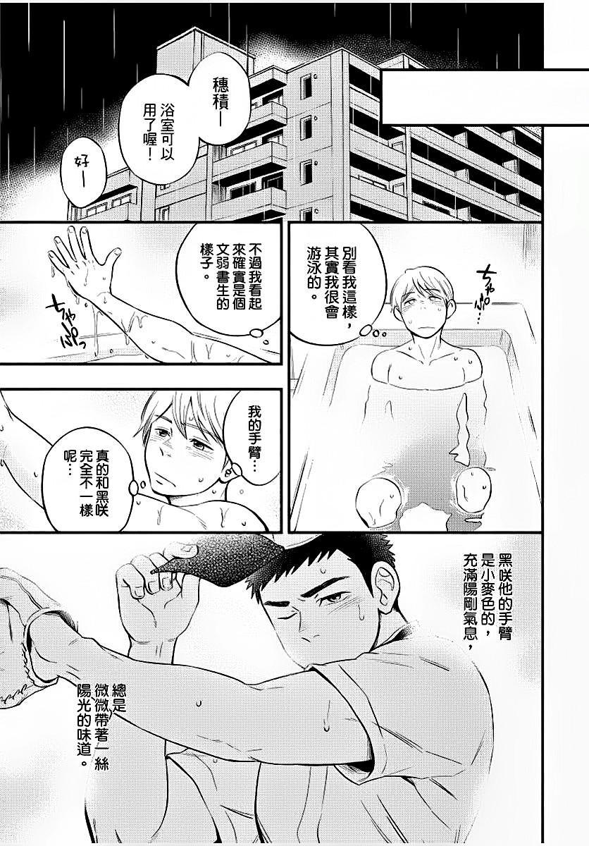 Osananajimi ga Yatteru no o Nozokimi Shichaimashita 133