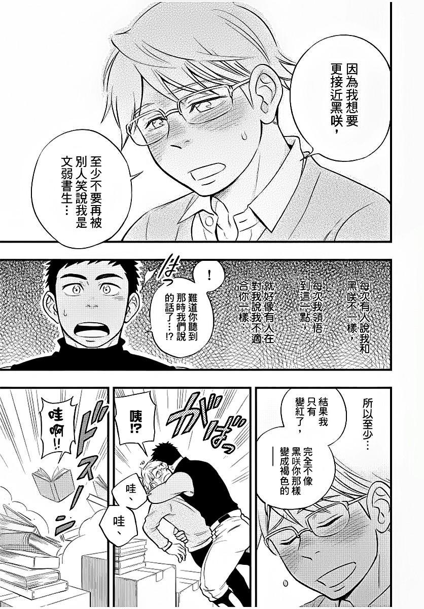 Osananajimi ga Yatteru no o Nozokimi Shichaimashita 137