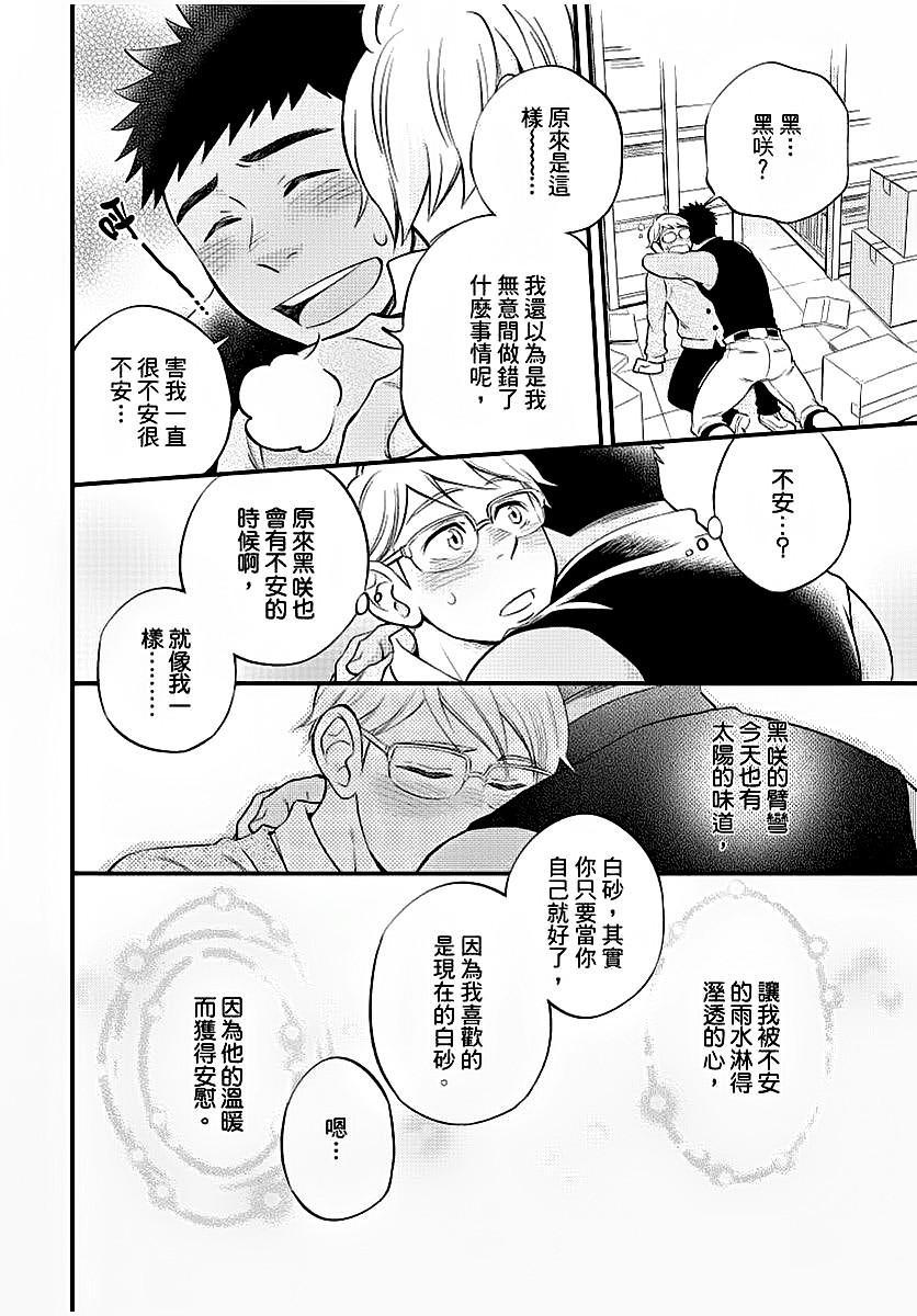 Osananajimi ga Yatteru no o Nozokimi Shichaimashita 138
