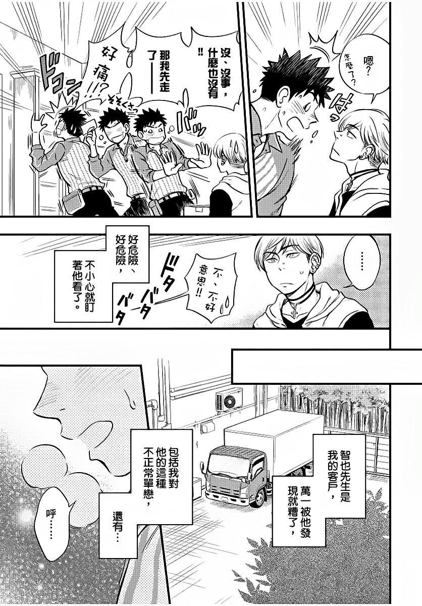 Osananajimi ga Yatteru no o Nozokimi Shichaimashita 153