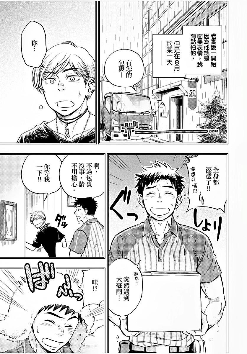 Osananajimi ga Yatteru no o Nozokimi Shichaimashita 155