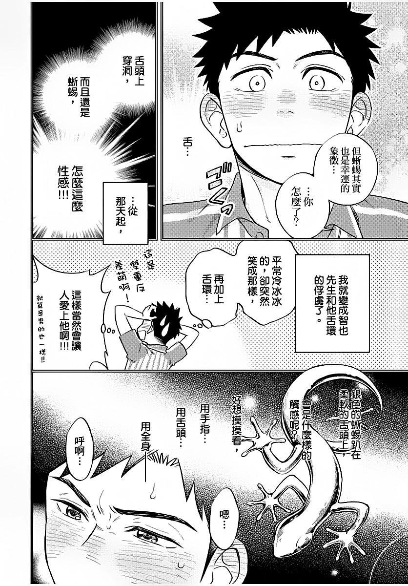 Osananajimi ga Yatteru no o Nozokimi Shichaimashita 158