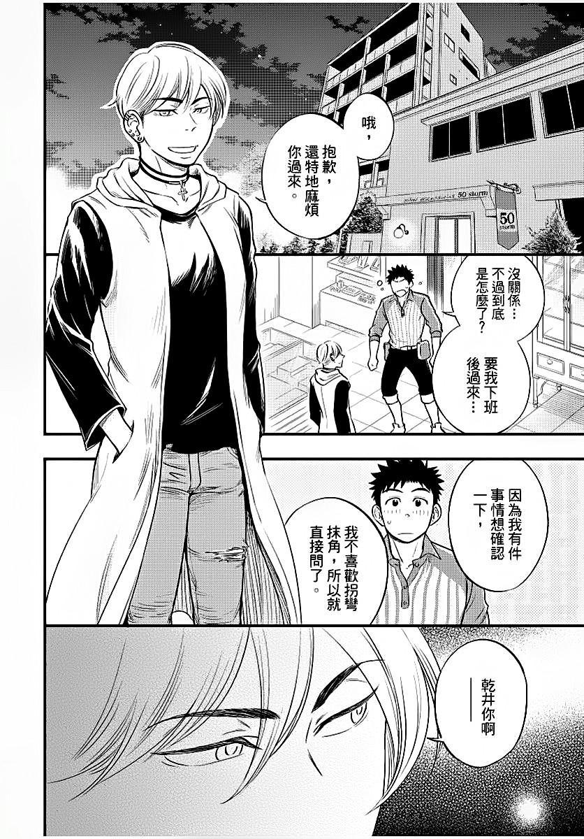 Osananajimi ga Yatteru no o Nozokimi Shichaimashita 160