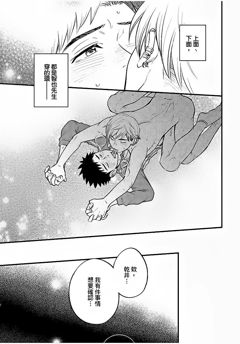 Osananajimi ga Yatteru no o Nozokimi Shichaimashita 173