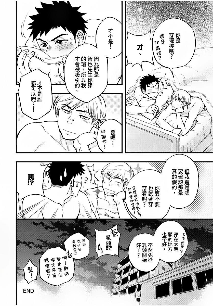 Osananajimi ga Yatteru no o Nozokimi Shichaimashita 174
