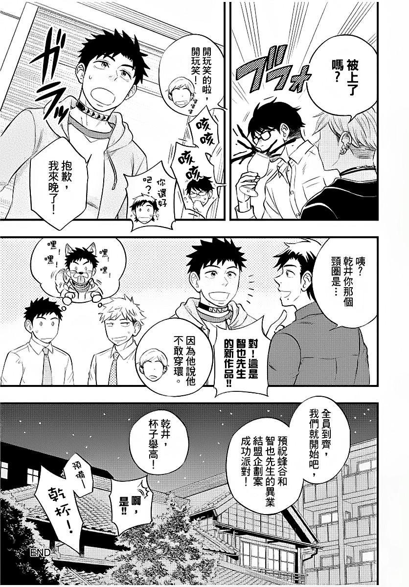 Osananajimi ga Yatteru no o Nozokimi Shichaimashita 177
