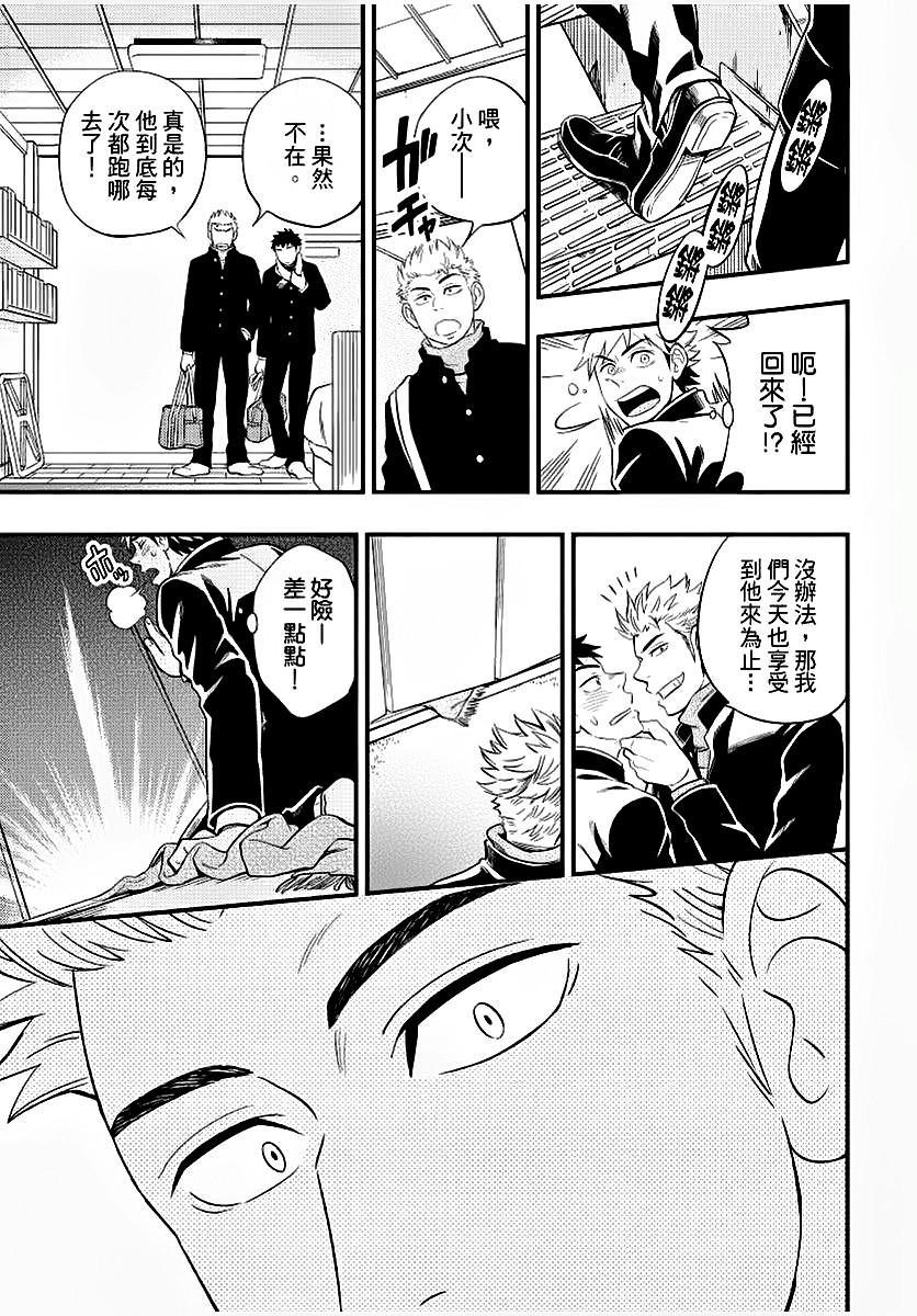 Osananajimi ga Yatteru no o Nozokimi Shichaimashita 31