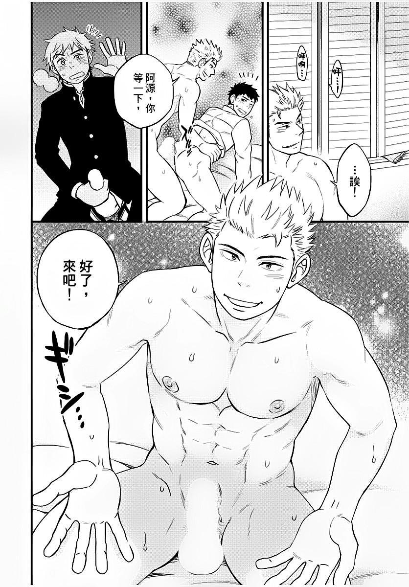 Osananajimi ga Yatteru no o Nozokimi Shichaimashita 38