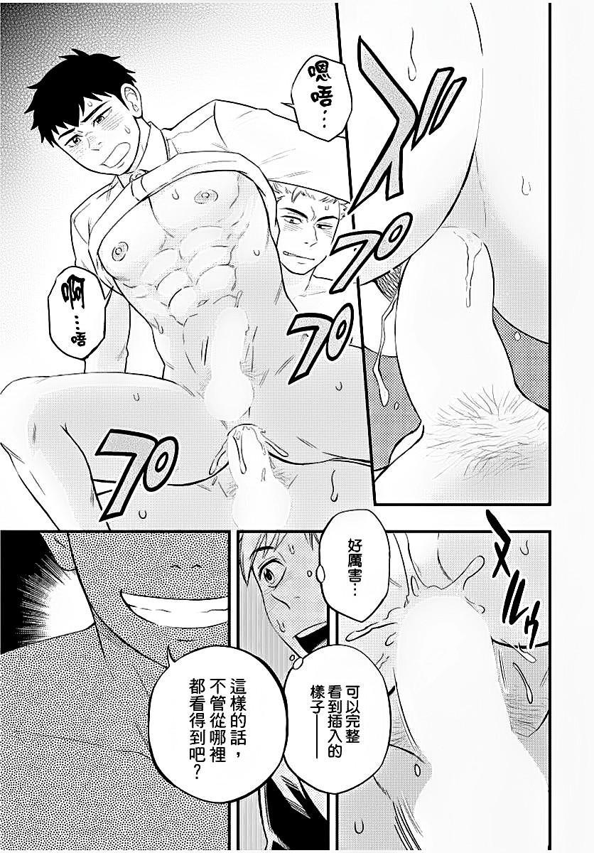 Osananajimi ga Yatteru no o Nozokimi Shichaimashita 39