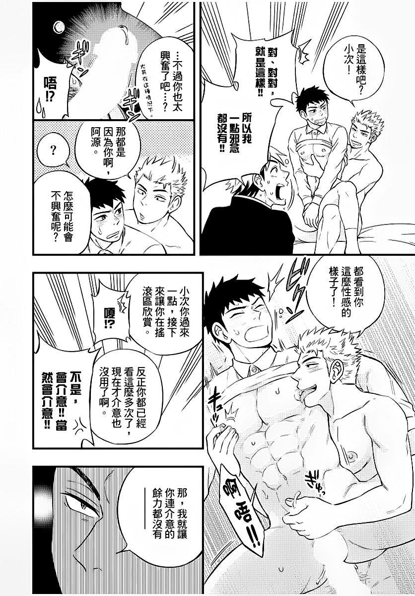 Osananajimi ga Yatteru no o Nozokimi Shichaimashita 42
