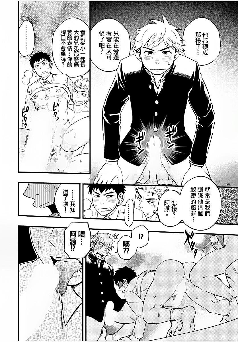 Osananajimi ga Yatteru no o Nozokimi Shichaimashita 44