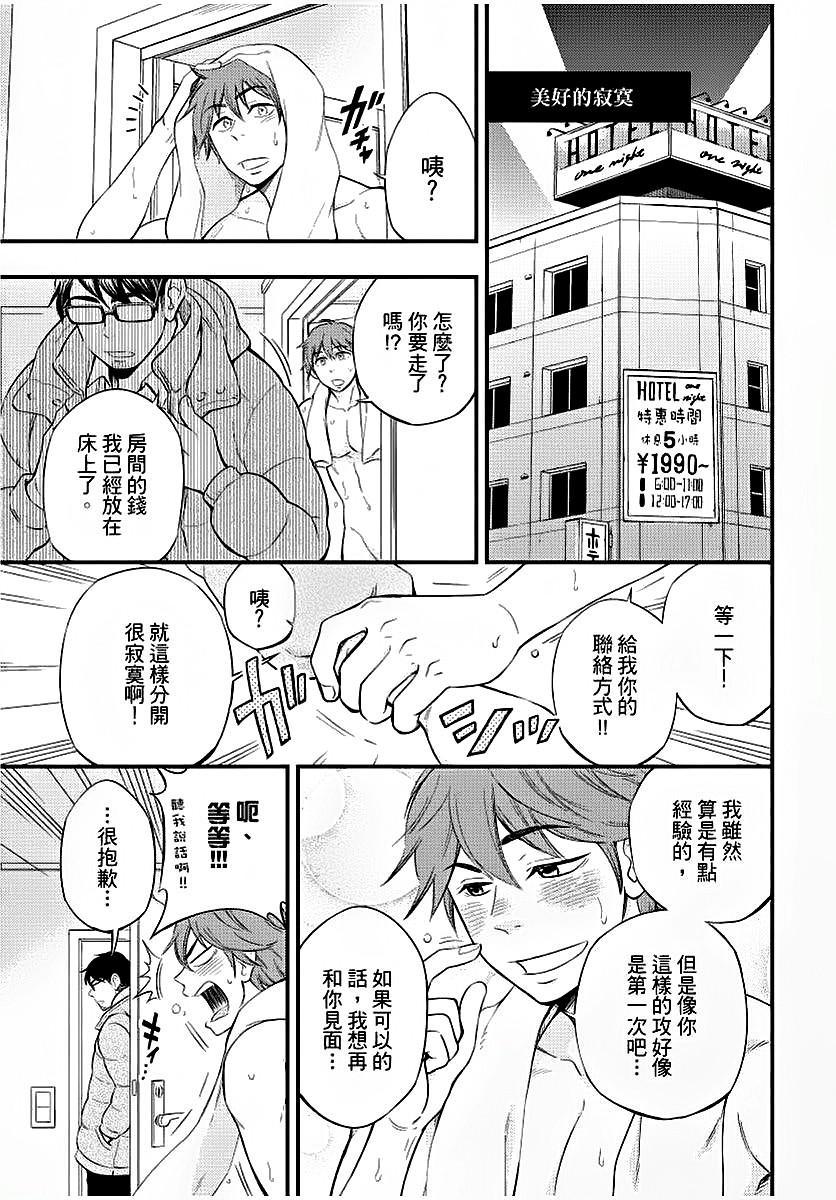 Osananajimi ga Yatteru no o Nozokimi Shichaimashita 55