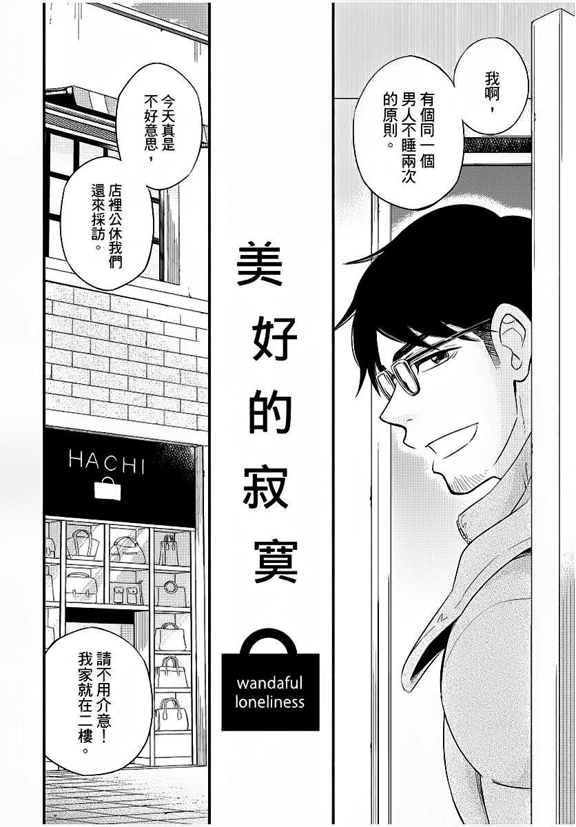 Osananajimi ga Yatteru no o Nozokimi Shichaimashita 56