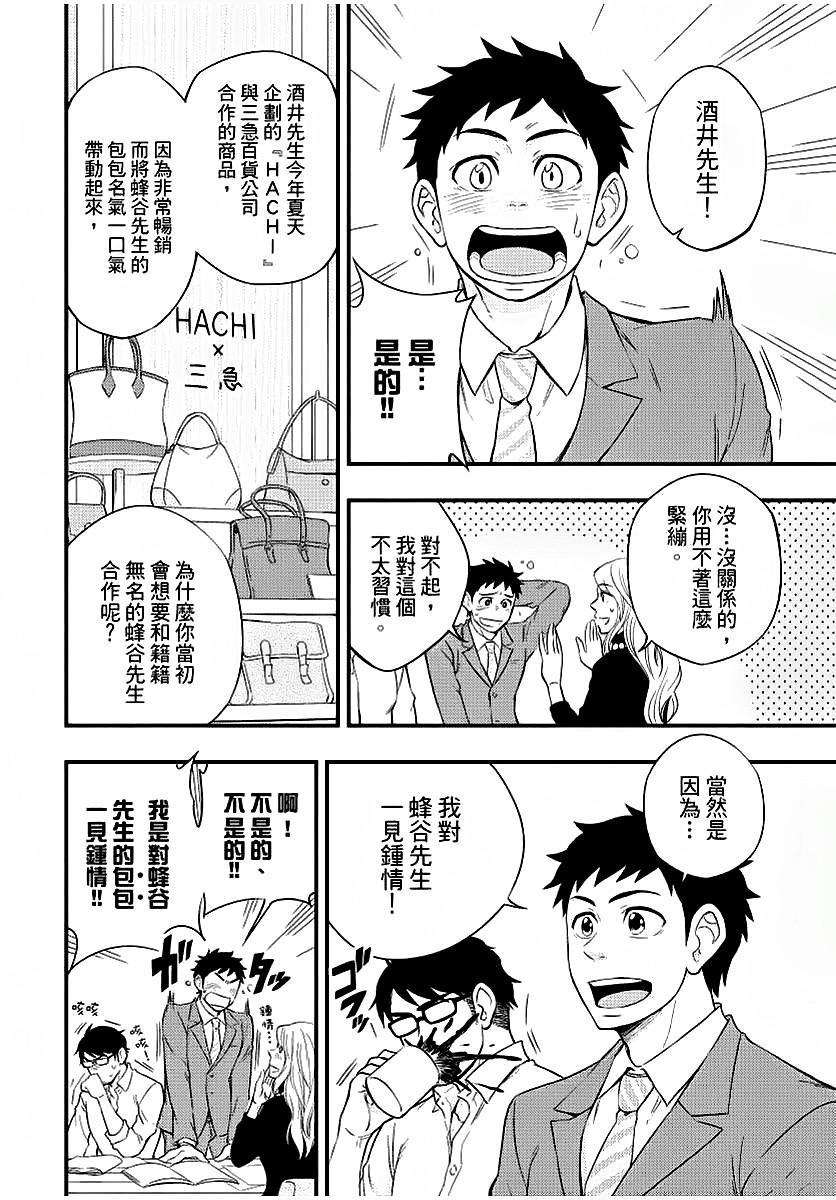 Osananajimi ga Yatteru no o Nozokimi Shichaimashita 60