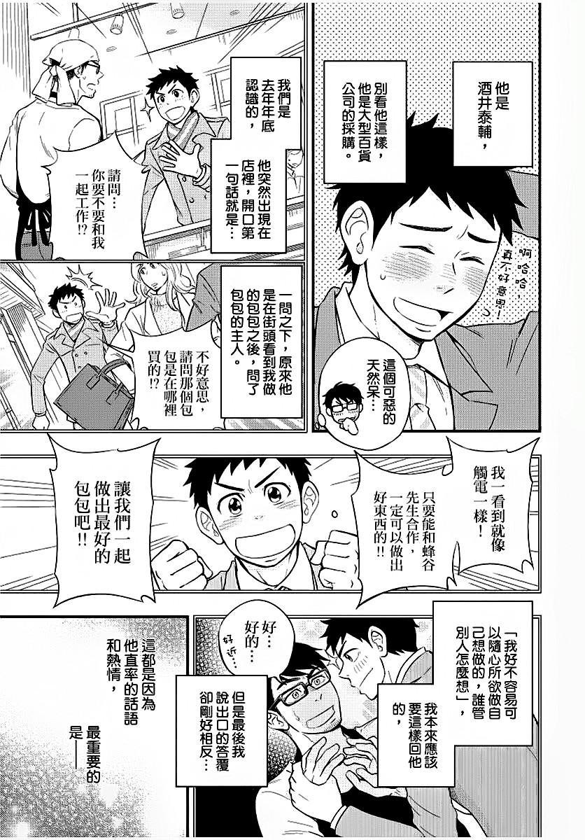 Osananajimi ga Yatteru no o Nozokimi Shichaimashita 61
