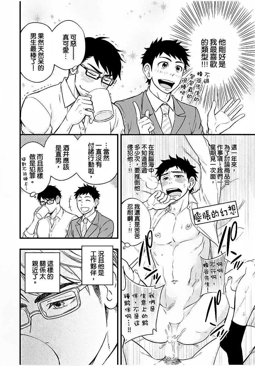 Osananajimi ga Yatteru no o Nozokimi Shichaimashita 62