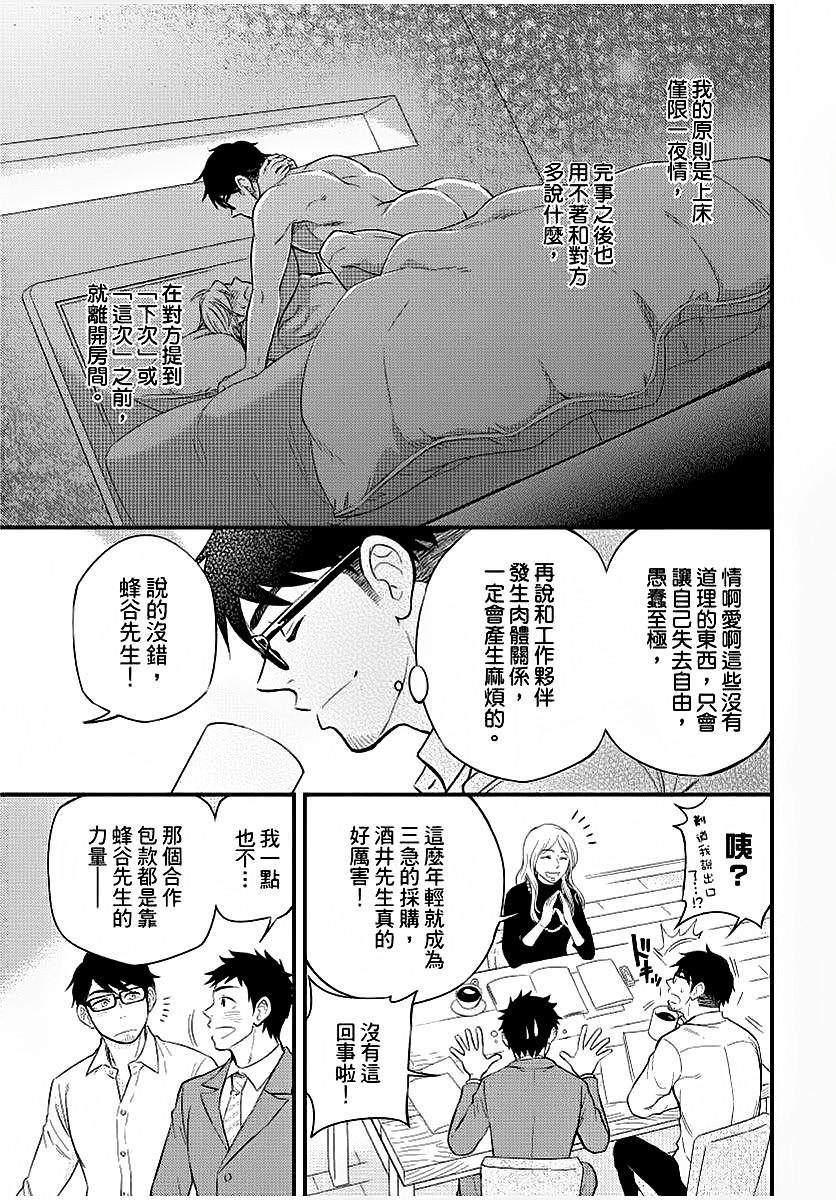 Osananajimi ga Yatteru no o Nozokimi Shichaimashita 63