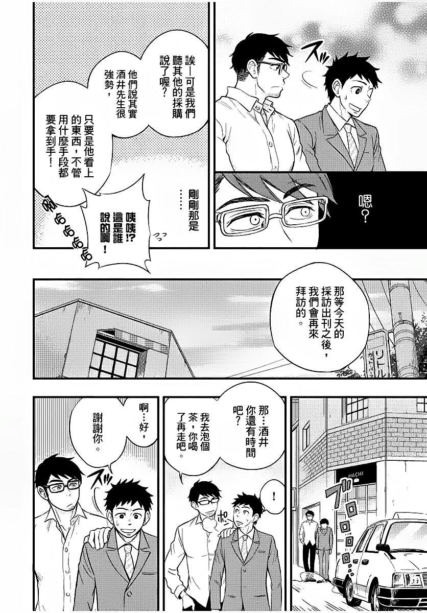 Osananajimi ga Yatteru no o Nozokimi Shichaimashita 64