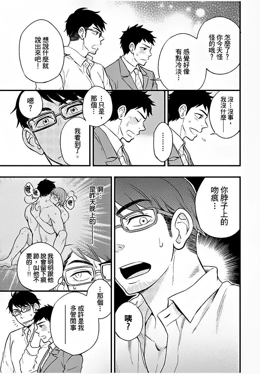 Osananajimi ga Yatteru no o Nozokimi Shichaimashita 65