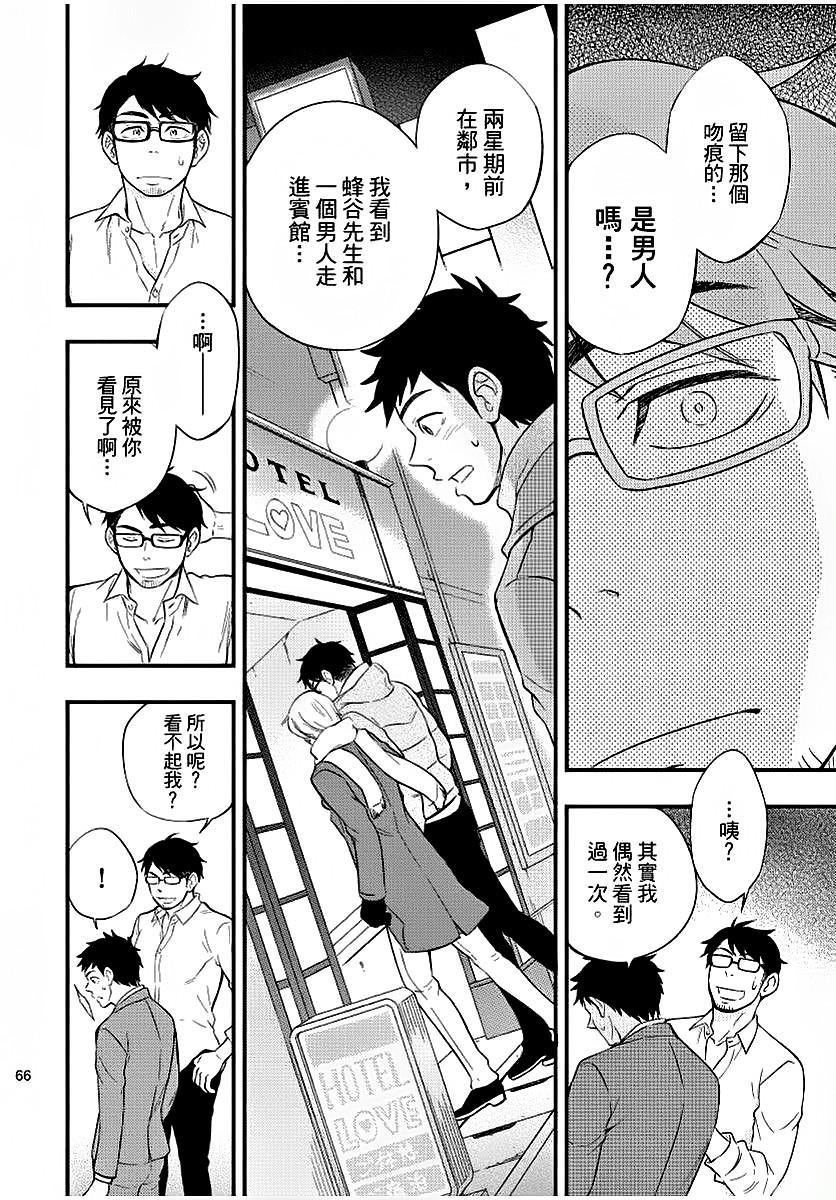 Osananajimi ga Yatteru no o Nozokimi Shichaimashita 66