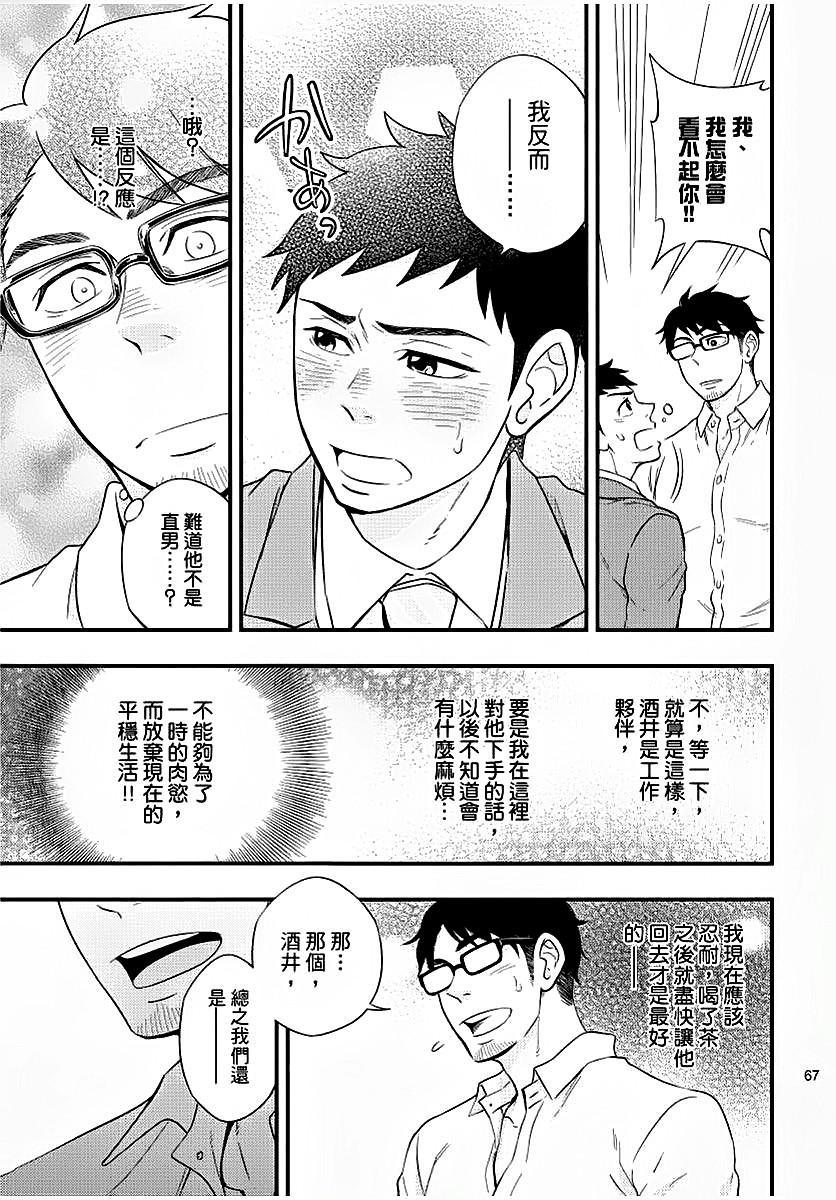 Osananajimi ga Yatteru no o Nozokimi Shichaimashita 67