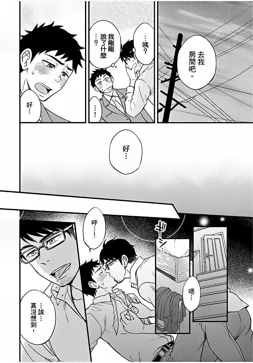 Osananajimi ga Yatteru no o Nozokimi Shichaimashita 68