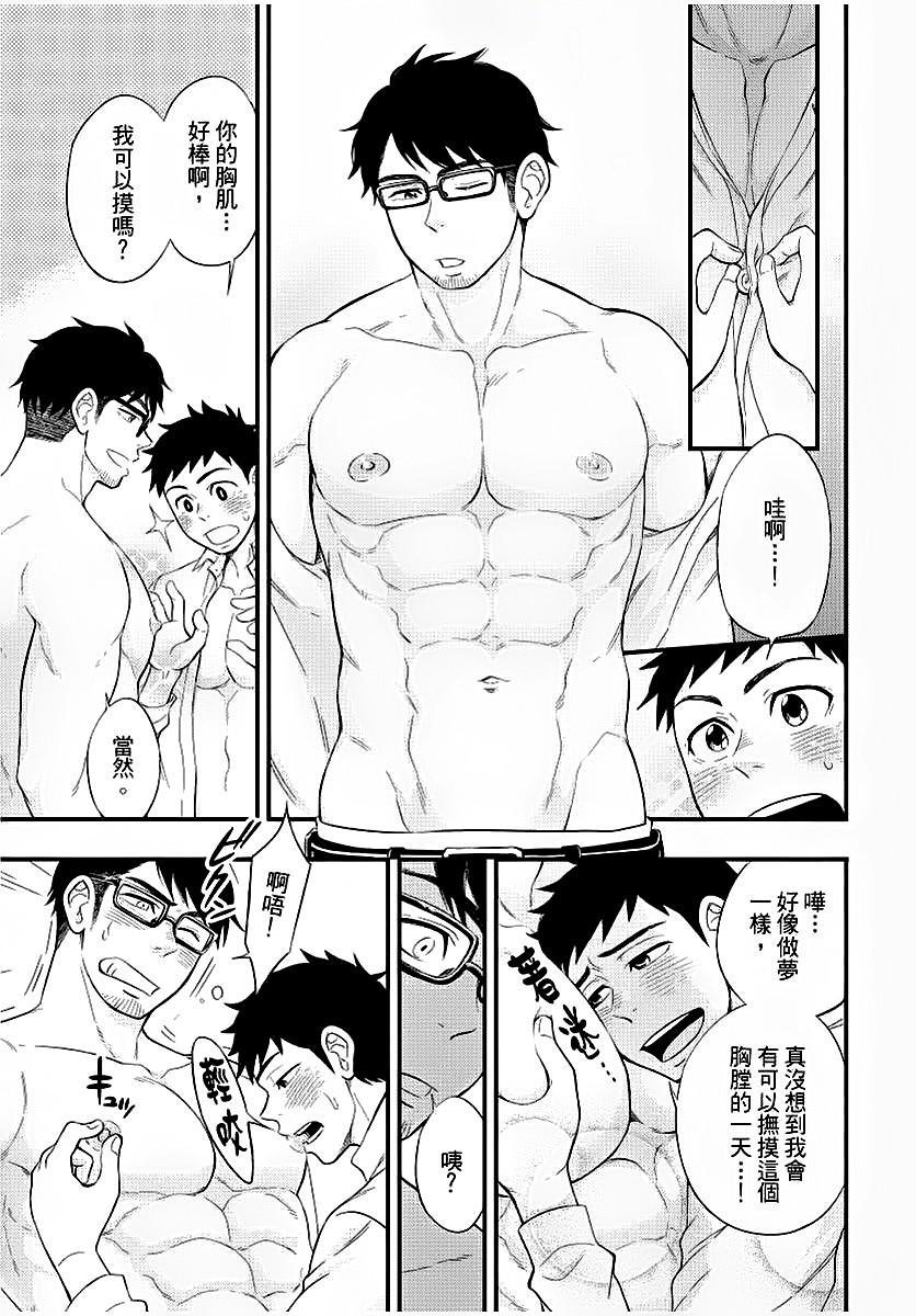 Osananajimi ga Yatteru no o Nozokimi Shichaimashita 71