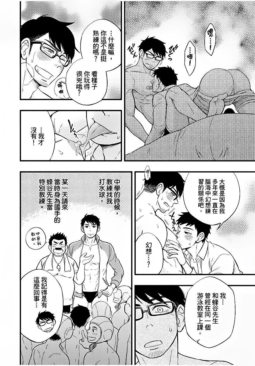 Osananajimi ga Yatteru no o Nozokimi Shichaimashita 72