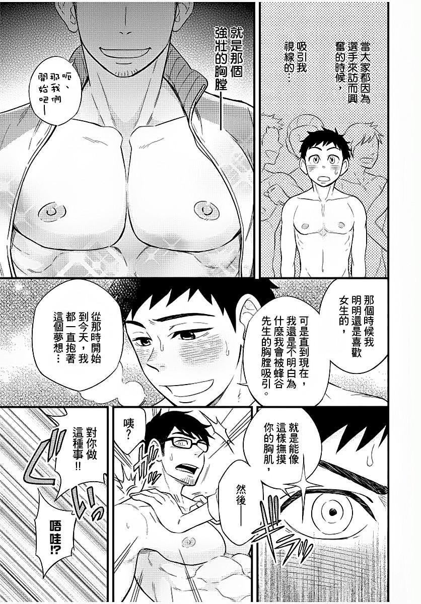 Osananajimi ga Yatteru no o Nozokimi Shichaimashita 73